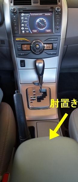 Corolla2012-05肘置き
