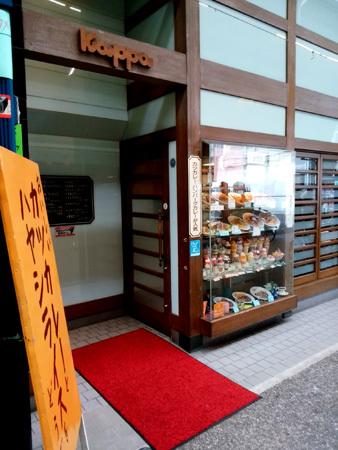 喫茶かっぱ/kappa 倉敷市阿知2-17-2