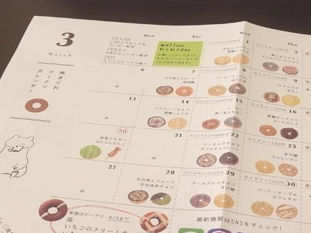 3月の気まぐれドーナツカレンダー floresta/フロレスタ