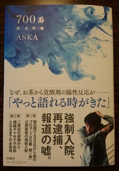 20170216_ASKAさん