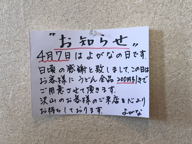2017_04_01_yogana02