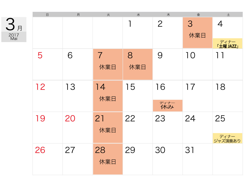 3月休業日追加