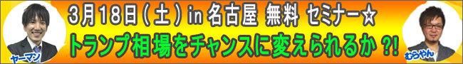 【名古屋】 3月18日土曜日☆サンワード貿易主催ヤーマン&むらやん 【無料セミナー】