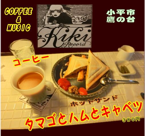 13小平・Kikirecord7