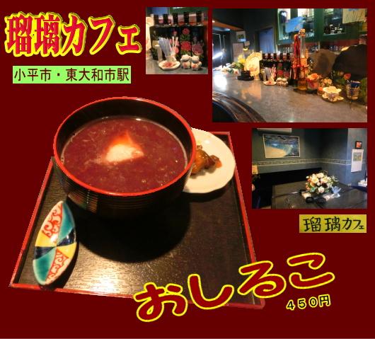 13小平・瑠璃カフェ5
