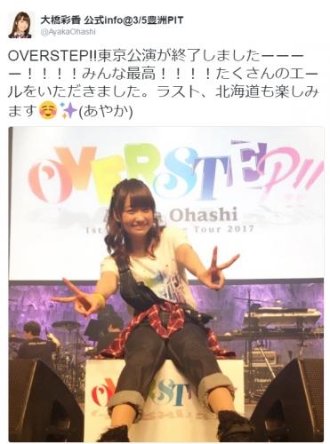 大橋彩香1stワンマンライブTOUR2017「OVERSTEP!!