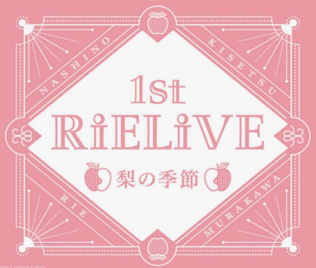 RiELiVE ~梨の季節~