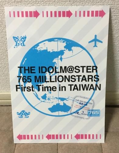 アイマス台湾