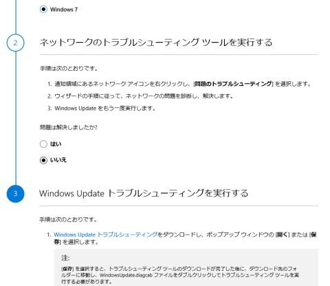 Windows Update トラブルシューティング
