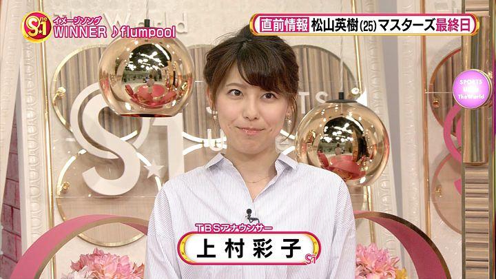 kamimura20170409_05.jpg