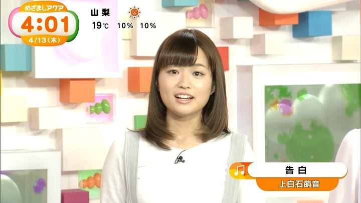 shinohararina20170413_02.jpg