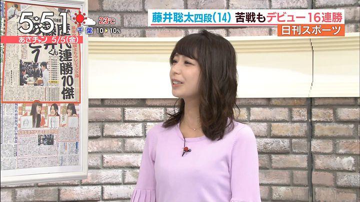 ugakimisato20170505_08.jpg