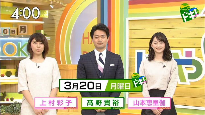 yamamotoerika20170320_01.jpg