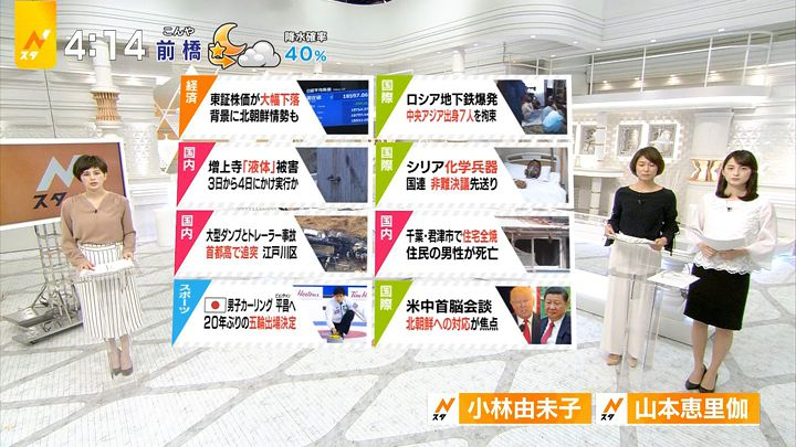 yamamotoerika20170406_01.jpg