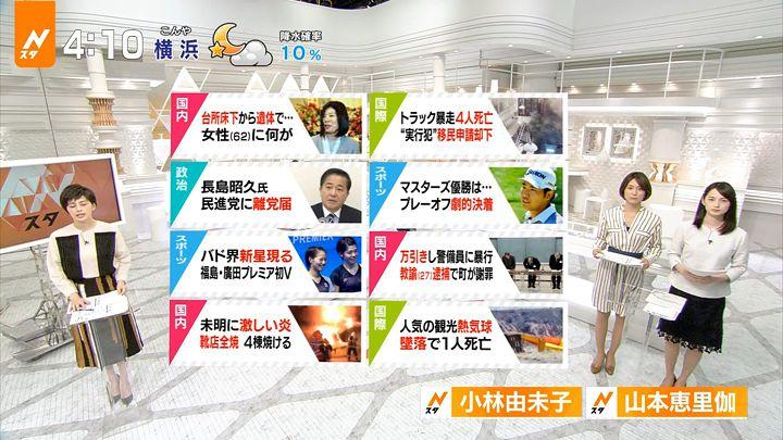 yamamotoerika20170410_01.jpg