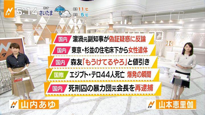 yamamotoerika20170410_03.jpg