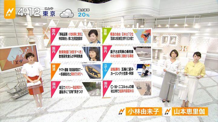 yamamotoerika20170427_01.jpg