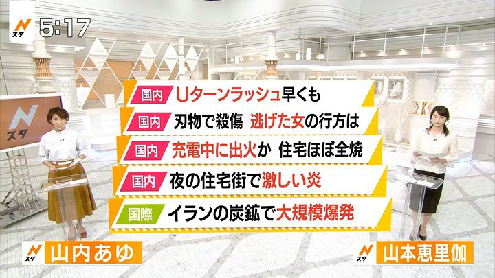 yamamotoerika20170504_08.jpg