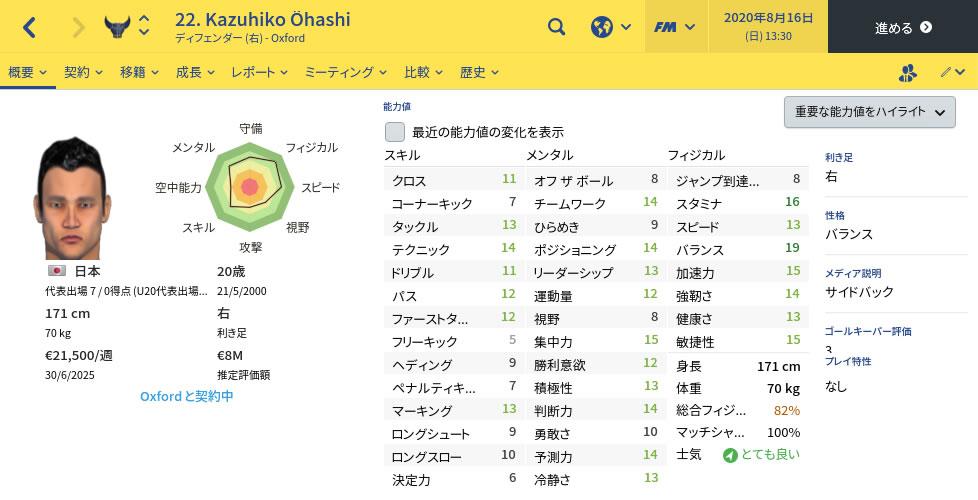17ox20Kazuhikoohashi.jpg