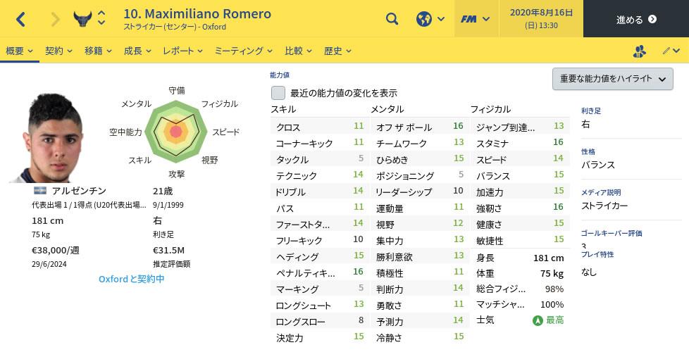 17ox20MaximilianoRomero.jpg