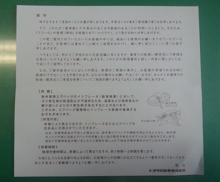 takatarecall2.jpg