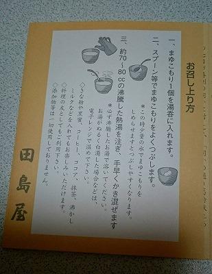 まゆこもり (4)