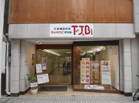 店舗写真0328