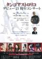 2017-4-8京都コンサートホール