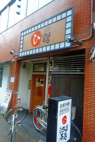 ひろしま本店001