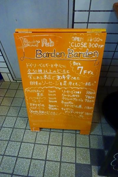 バーデンバーデン _Barden-Barden-001
