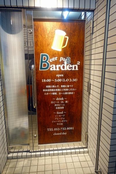 バーデンバーデン _Barden-Barden-002
