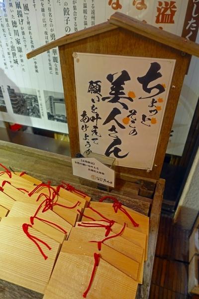 濱松たんと本店003