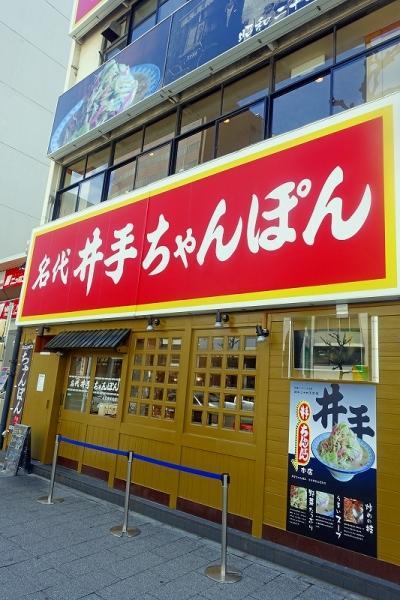 井出ちゃんぽん001
