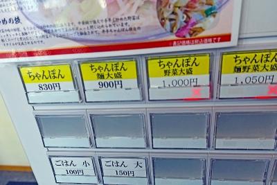 井出ちゃんぽん002