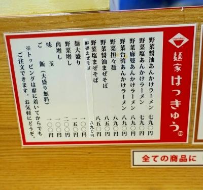 はっきゅう007