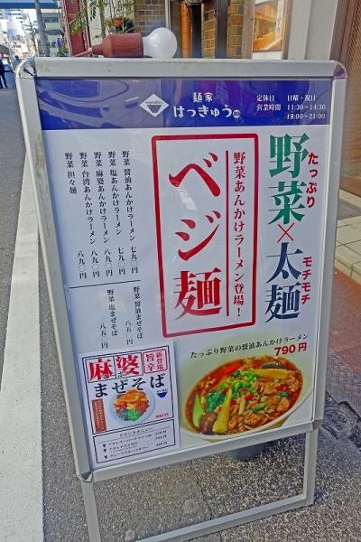 はっきゅう004