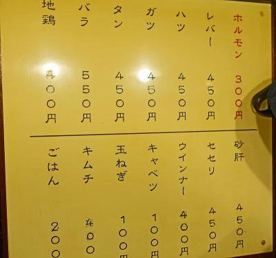 丸八ホルモン005