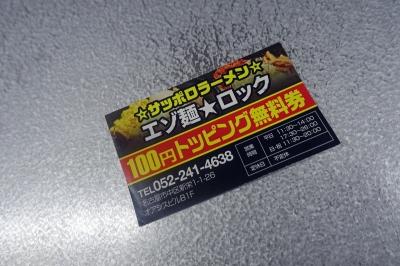 エゾ麺ロック(4)002