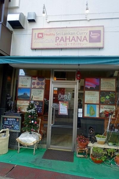 パハナ001