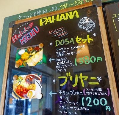 パハナ002