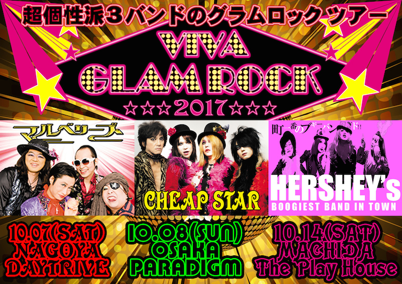 mini VIVA GLAM ROCK2017