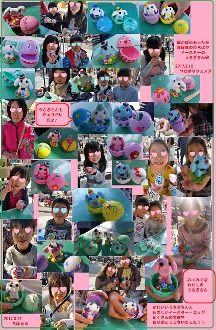 2017-3-12tsunafes-smile-blog.jpg