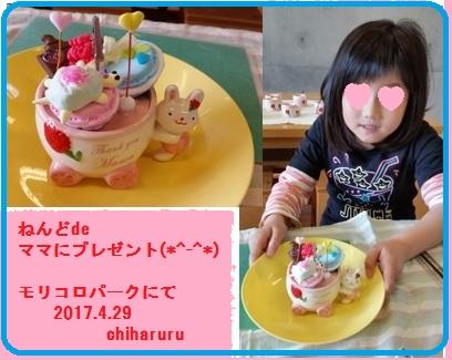 2017-4-29usagicart.jpg