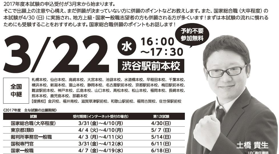 3月22日 出願ガイダンス②