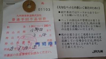 お手廻り品切符JR九州