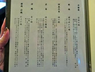 17-3-8 品塩詳細