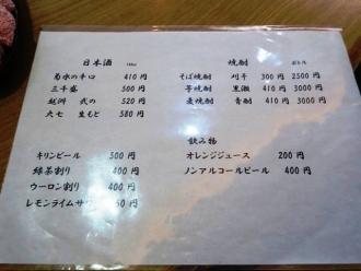 17-4-19 品酒