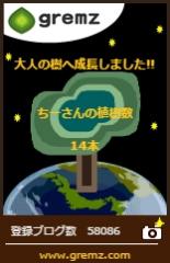 G170215otona.jpg