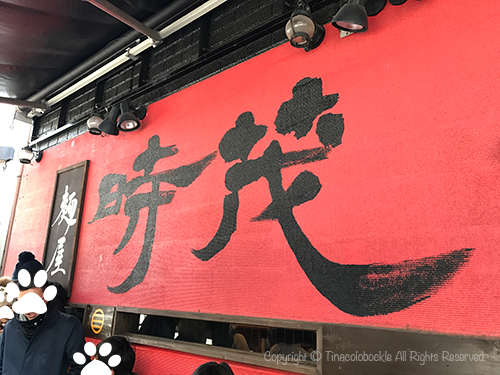 201502Tokishige_Souka-1.jpg