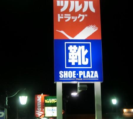 ここどこの北海道?